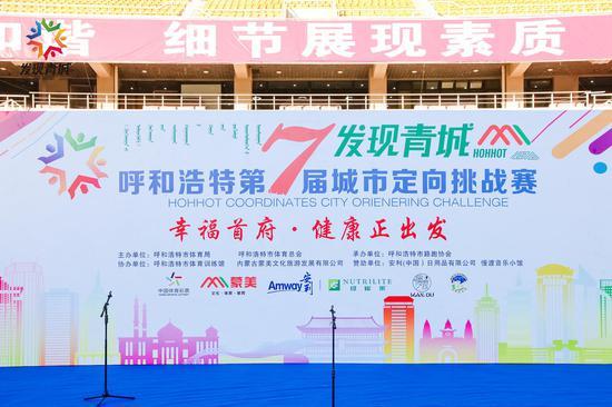 """安利纽崔莱助力2020""""发现青城""""呼和浩特第七届城市定向挑战赛开跑"""