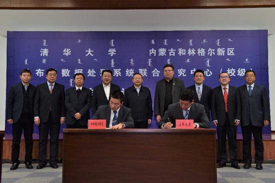 清华大学—和林格尔新区分布式数据处理系统联合研究中心合作签约仪式现场。