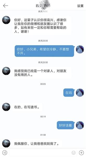 杨晓龙提供给记者的微博私信截图 摄影/本报记者 张巧珍