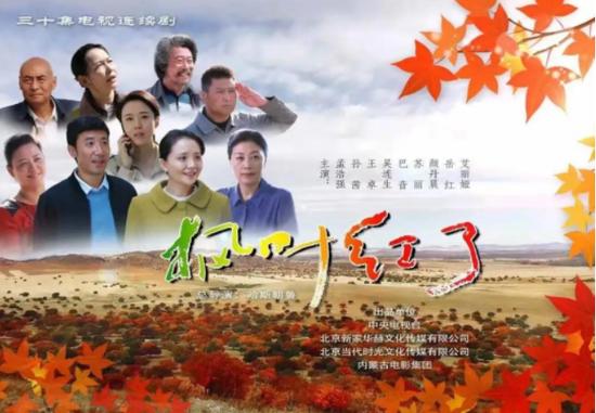 在兴安盟科右中旗拍摄的《枫叶红了》在央视开播