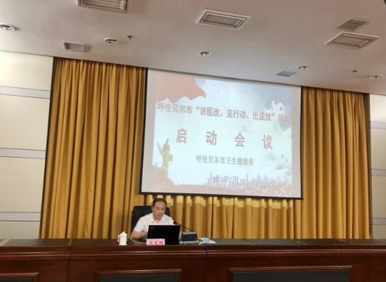 """呼伦贝尔市召开2021年公立医院党委书记和院长""""讲医改、见行"""