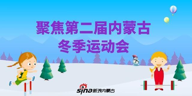 内蒙古自治区第二届冬季运动会于2月16日至20日在呼伦贝尔...