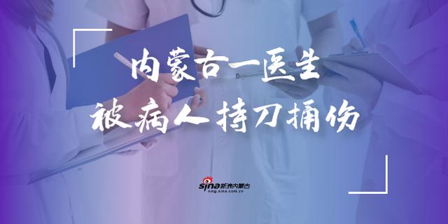 3月21日,有网友爆料内蒙古鄂尔多斯中心医院医生汤萌被病人用刀捅伤,正在该院ICU抢救。