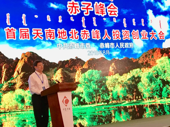 赤峰市委副书记、市长孟宪东主持会议