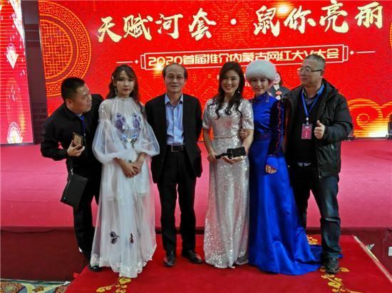 首届推介内蒙古网红大V大会在呼和浩特举行