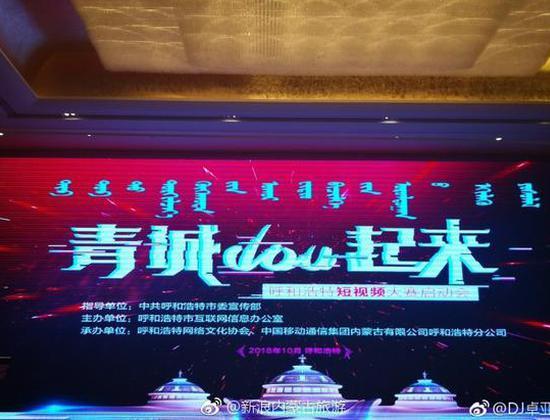 呼和浩特短視頻大賽啟動會在青城召開