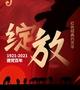 #红色百年内蒙古#