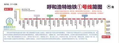 这是网友制作的呼和浩特地铁①号线简图