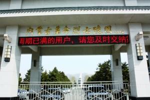 内蒙古革命烈士陵园通过LED显示屏提示家属续费