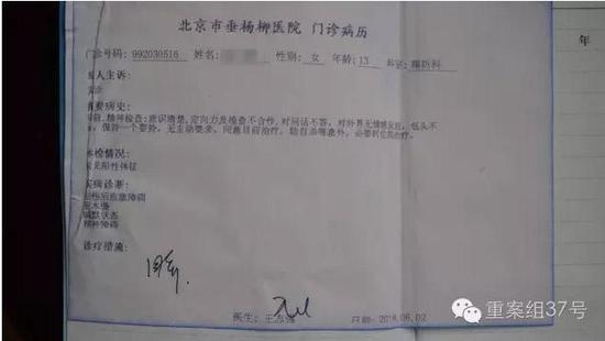 被性侵女生胡云(化名)在北京市垂杨柳医院的疾病诊断报告。 新京报记者 曹晓波 摄