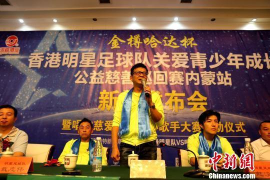 香港明星足球队内蒙古开启足球公益征程(组图)