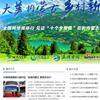 7月4日,由内蒙古自治区互联网信息办公室主办,内蒙古日报社大草原传媒...