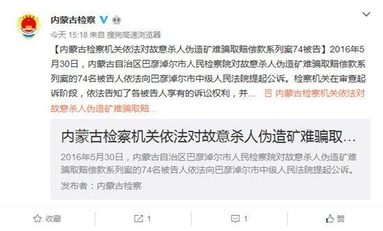内蒙古自治区人民检察院官方微博截图