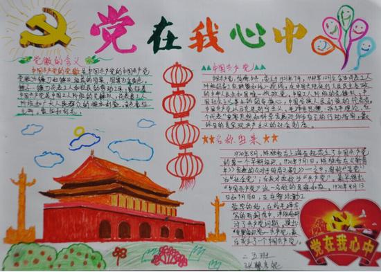 小学祖国手绘图片