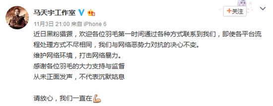 马天宇工作室抵制黑粉: