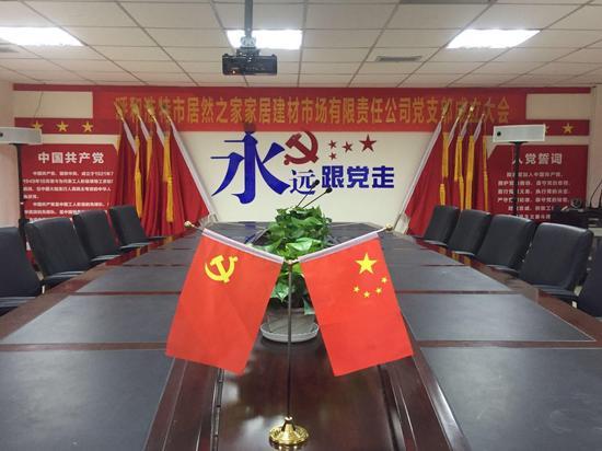 呼和浩特居然之家党支部成立大会圆满成功