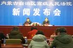 """内蒙古自治区高院通报5起""""民告官""""典型案例"""