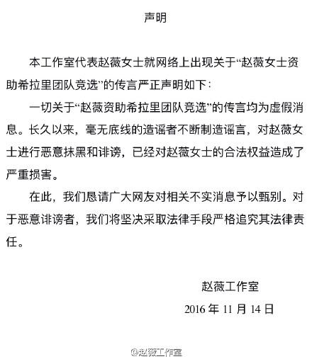赵薇工作室发表声明