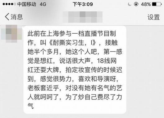赵雅淇被曝爱炒作