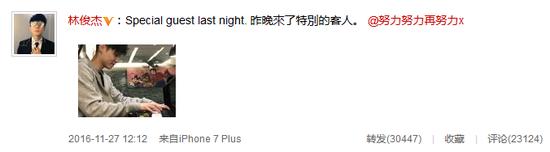 JJ林俊杰微博截图