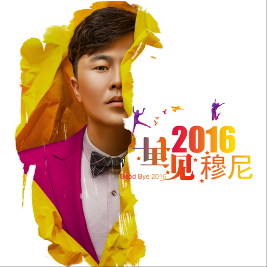 穆尼新歌《再见2016》封面