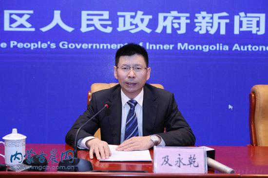 内蒙古自治区国资委副主任、新闻发言人及永乾