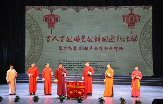 呼、 包、 鄂3 D相声联欢迎新春 全媒体记者 胡惠摄影