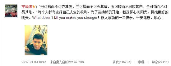 宁泽涛微博截图