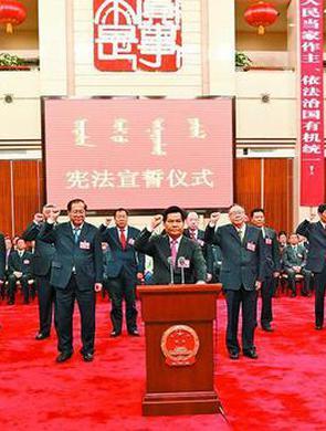 人大常委会主任李纪恒向宪法宣誓