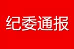 赤峰市通报2起违反中央八项规定精神典型问题