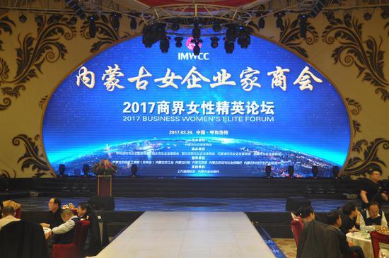 2017内蒙古商界女性精英论坛