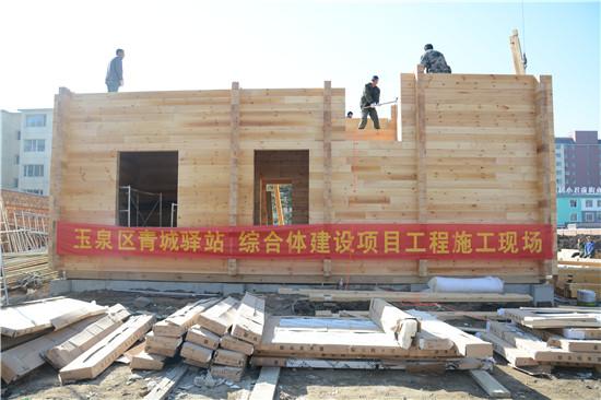 正在建设中的青城驿站