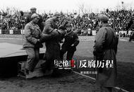 1949年后中共的反腐之路
