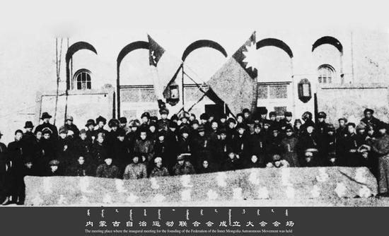 内蒙古自治区运动联合会成立大会会场