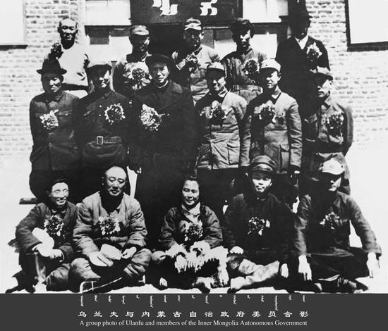 乌兰夫与内蒙古自治政府委员合影