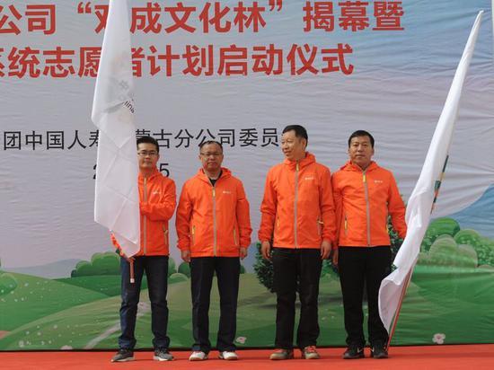 内蒙古分公司副总经理丁学斌、呼和浩特分公司总经理秦海旺分别为省市两级志愿者服务队授旗