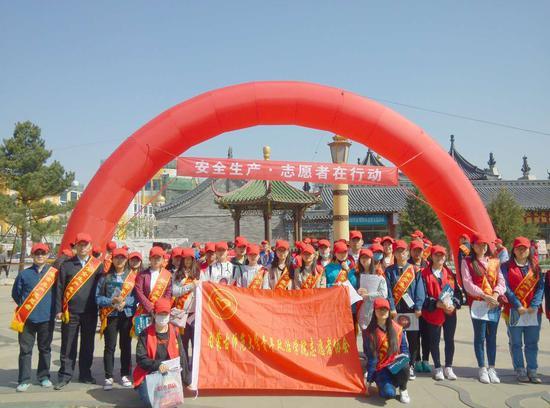 呼和浩特市地区安全生产志愿者首次集中开展安全生产义务宣教活动开幕仪式在回民区举行。