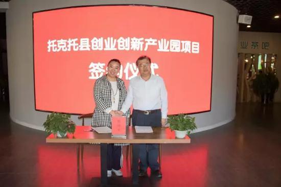 签约代表:托克托县副县长高巴图、颐高内蒙古托克托县总经理王玉婷