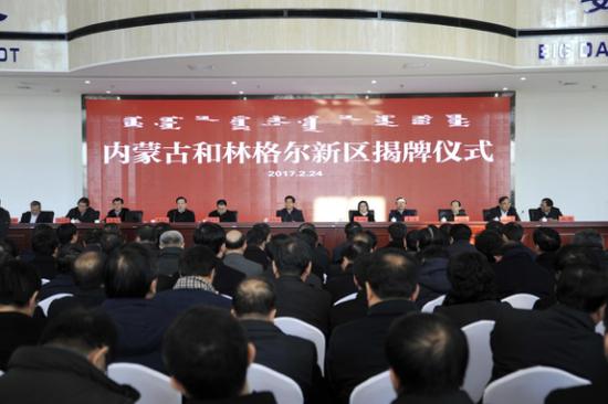 2月24日,内蒙古和林格尔新区揭牌仪式在盛乐现代服务业集聚区企业总部楼隆重举行
