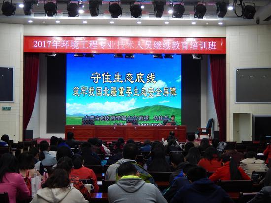 內蒙古自治區環保宣教中心舉辦環境工程 專業技術人員教育培訓