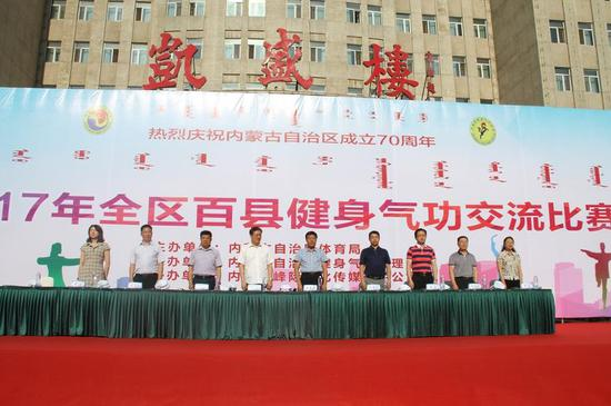 国家体育总局健身气功管理中心主任常建平、内蒙古自治区体育局局长谭景峰等领导出席开幕式