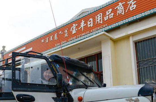 蒙古国顾客经常光临