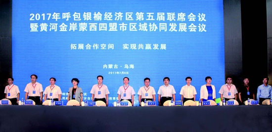 7月6日,2017年呼包银榆经济区第五届联席会议暨黄河金岸蒙西四盟市区域协同发展会议在我市召开。(石历增 摄)