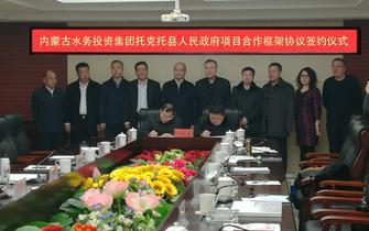 内蒙古水务集团与托县签订项目合作框架协议