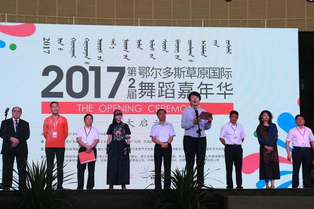 2017年第2届鄂尔多斯草原国际舞蹈嘉年华29日启动