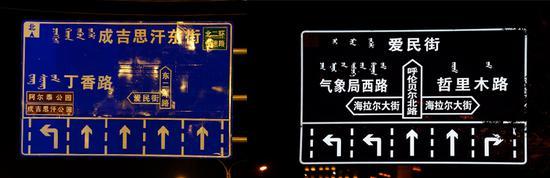 做个对比,左图为普通的标识牌,右图是新安装的标识牌。