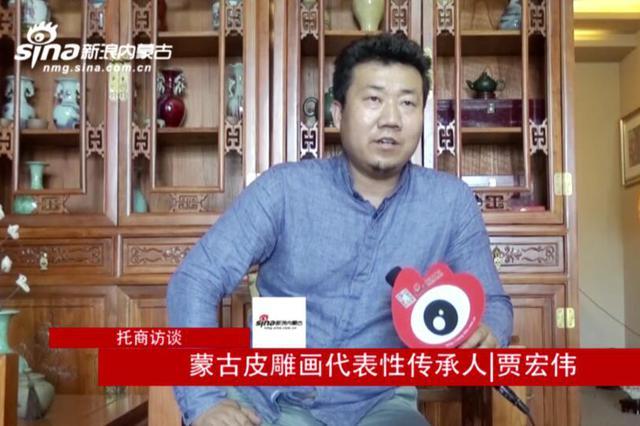 【托商访谈】蒙古皮雕画代表性传承人:贾宏伟