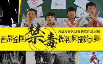 内蒙古禁毒微视频摄影大赛获奖作品