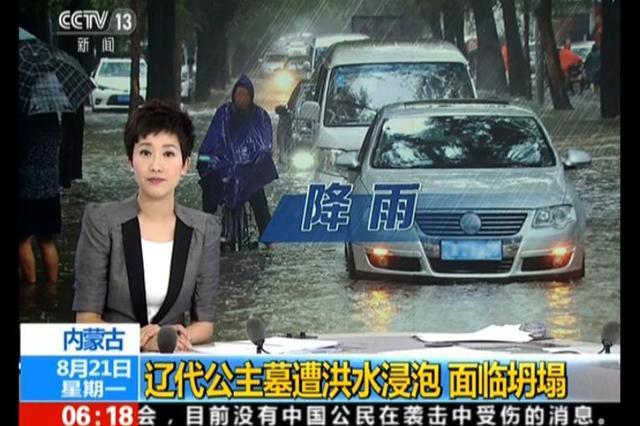 内蒙古辽代公主墓遭洪水浸泡 面临坍塌