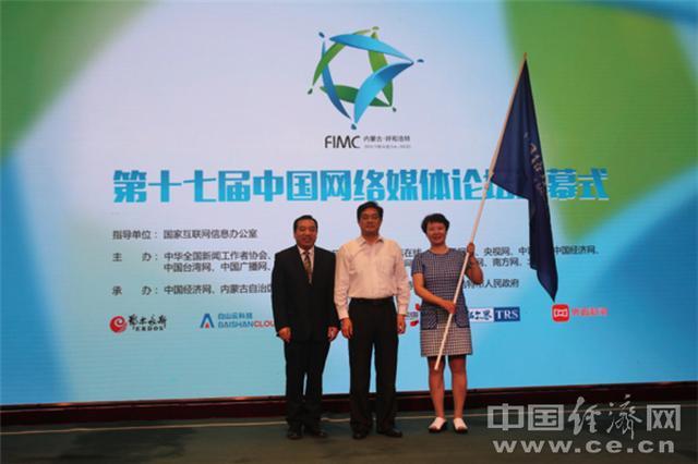 第十七届中国网络媒体论坛圆满落幕